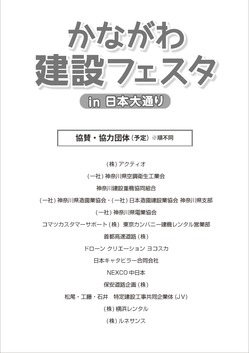 最終チラシ かながわ建設フェスタ_ページ_2.jpg